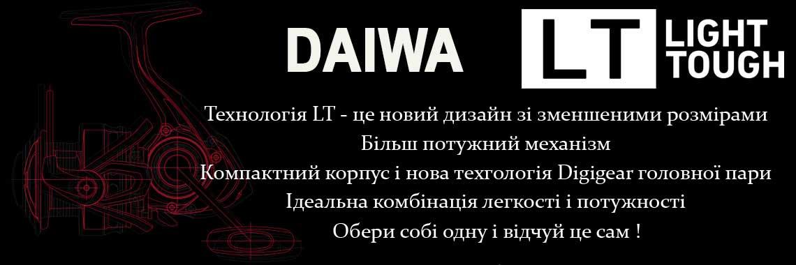 Серія Daiwa LT