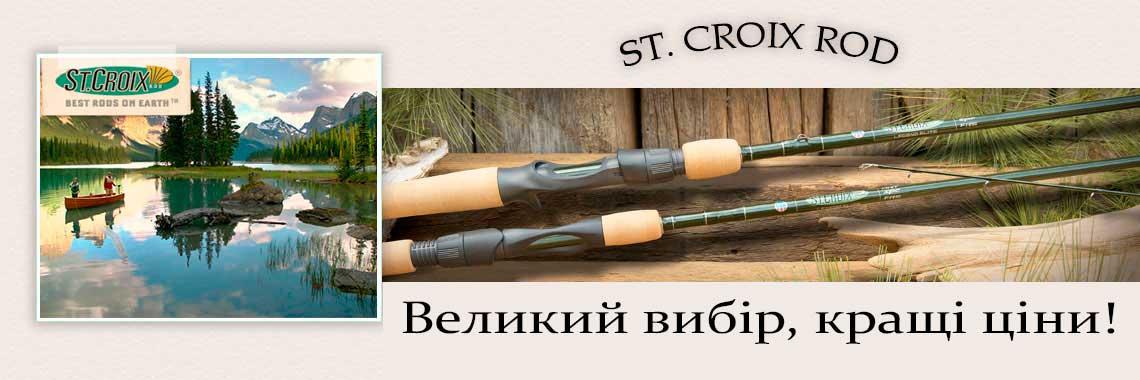 Спінінги ST. Croix