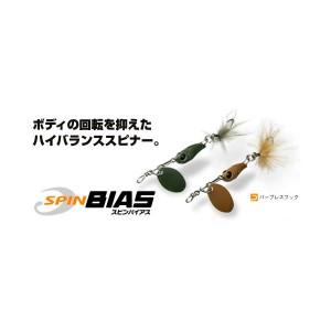 Viva Spin Bias 2.5